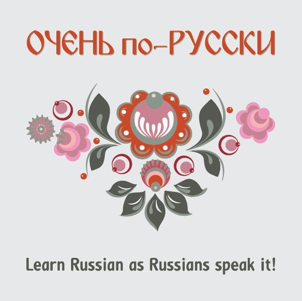 russian word for gift
